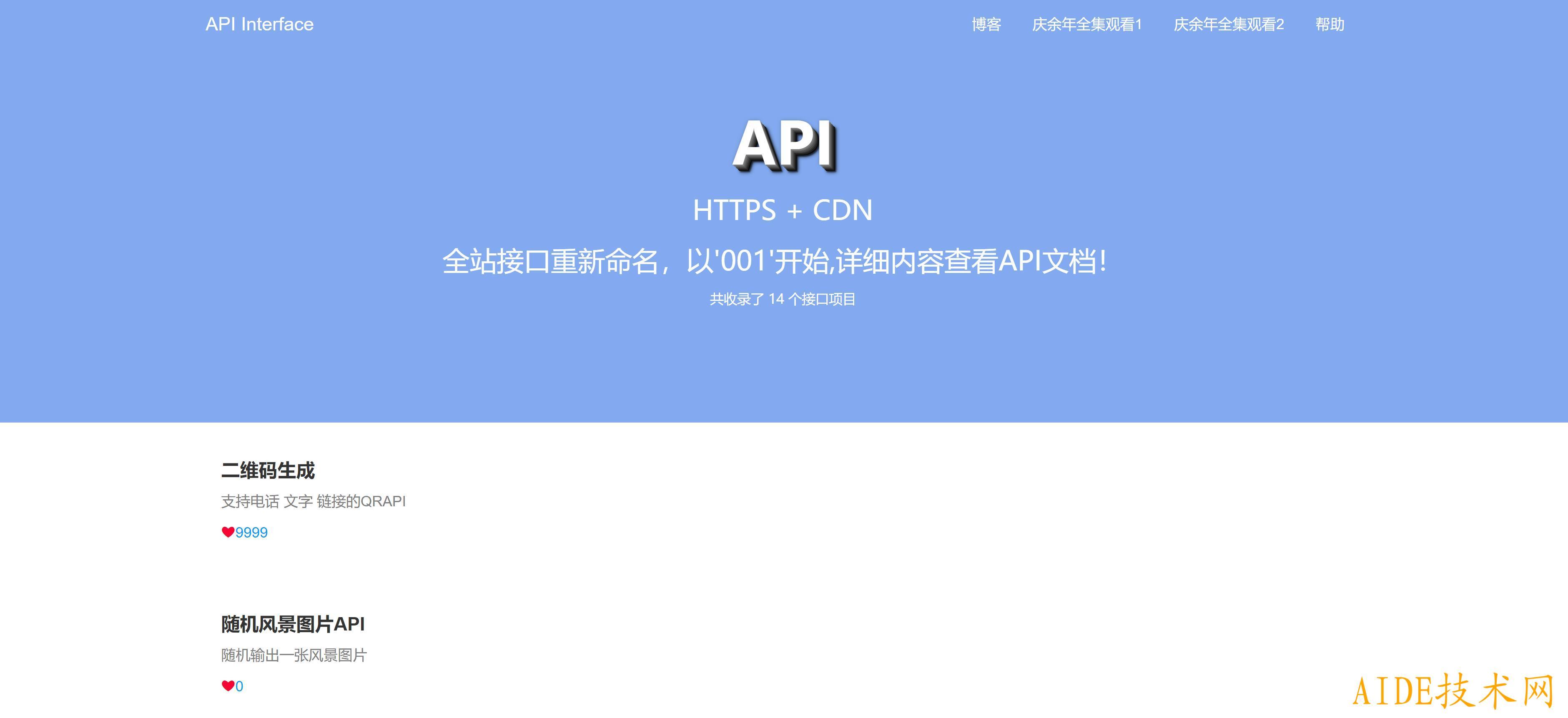 PHP大米API程序源码V1.1