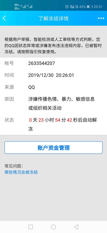 关于腾讯胡乱冻结QQ账号和站长放假|必看