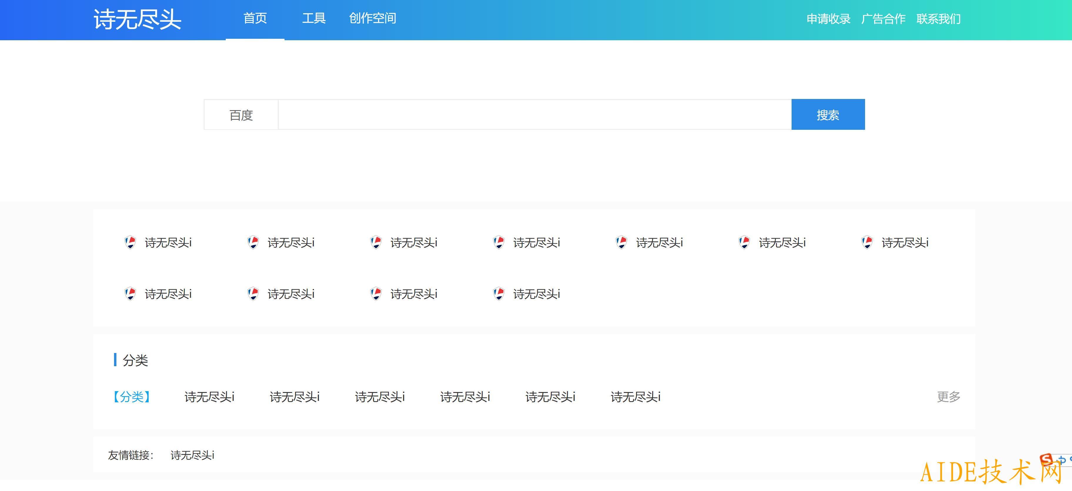 简单大气导航HTML网页源码