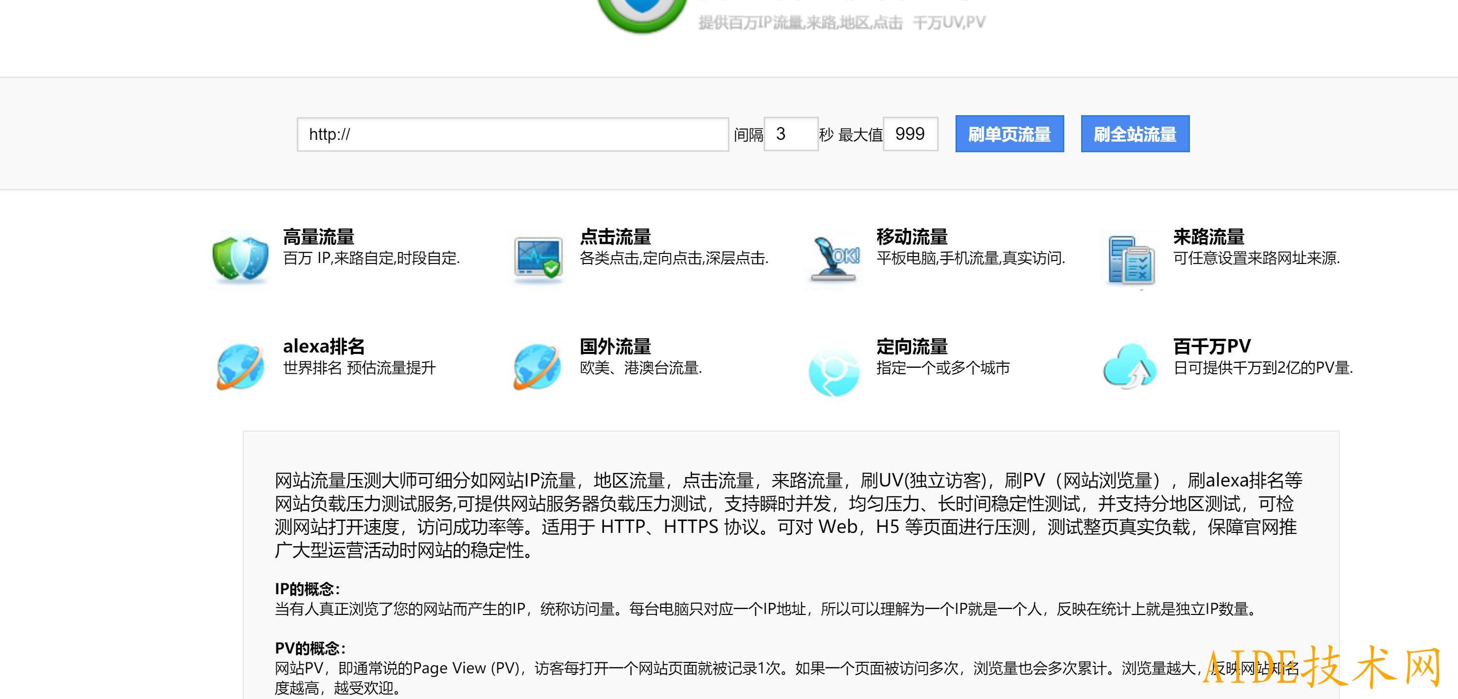 网页在线刷PV和IP的源码