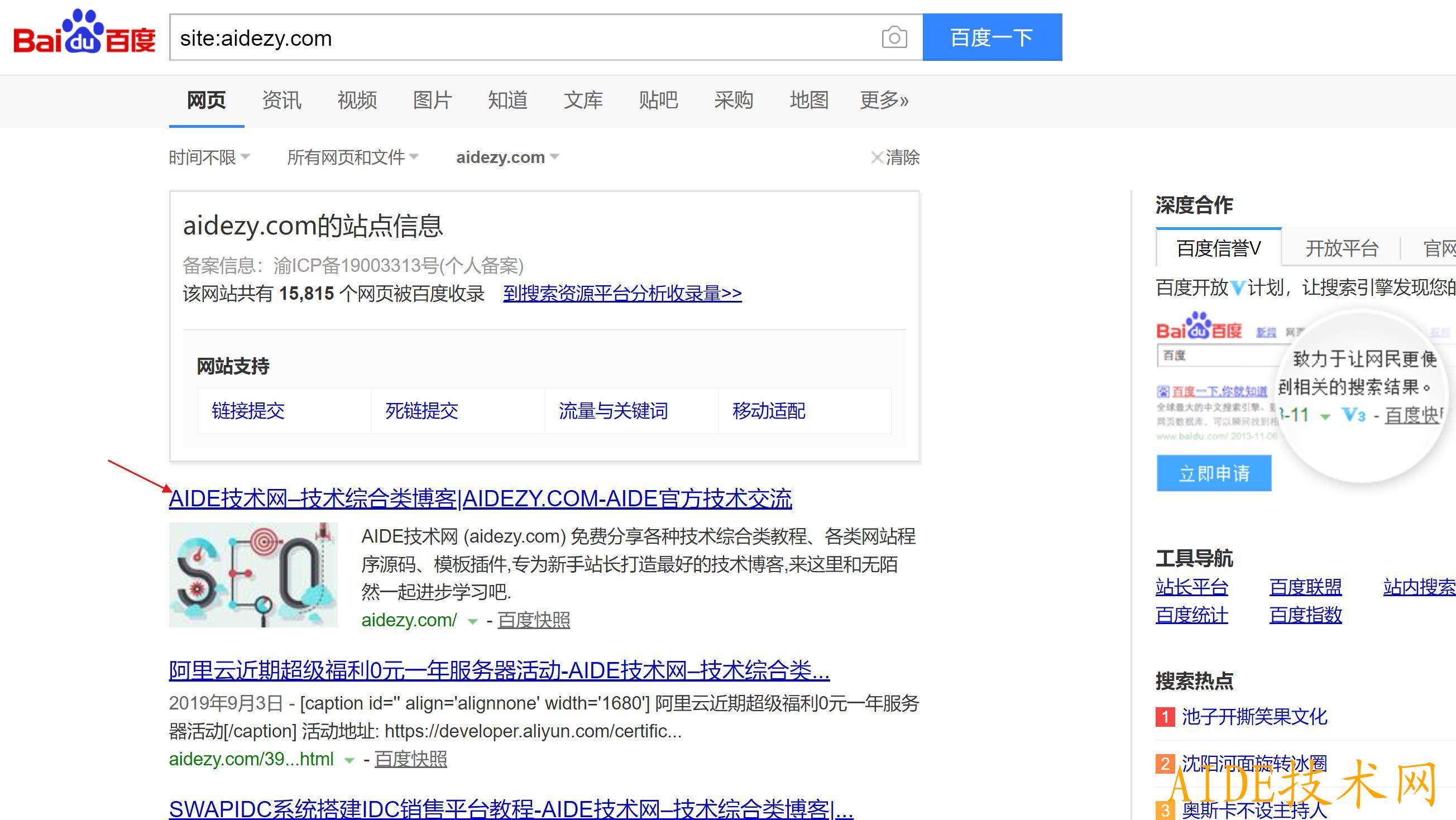 如何修改网站SEO标题不被降权或惩罚?|前言