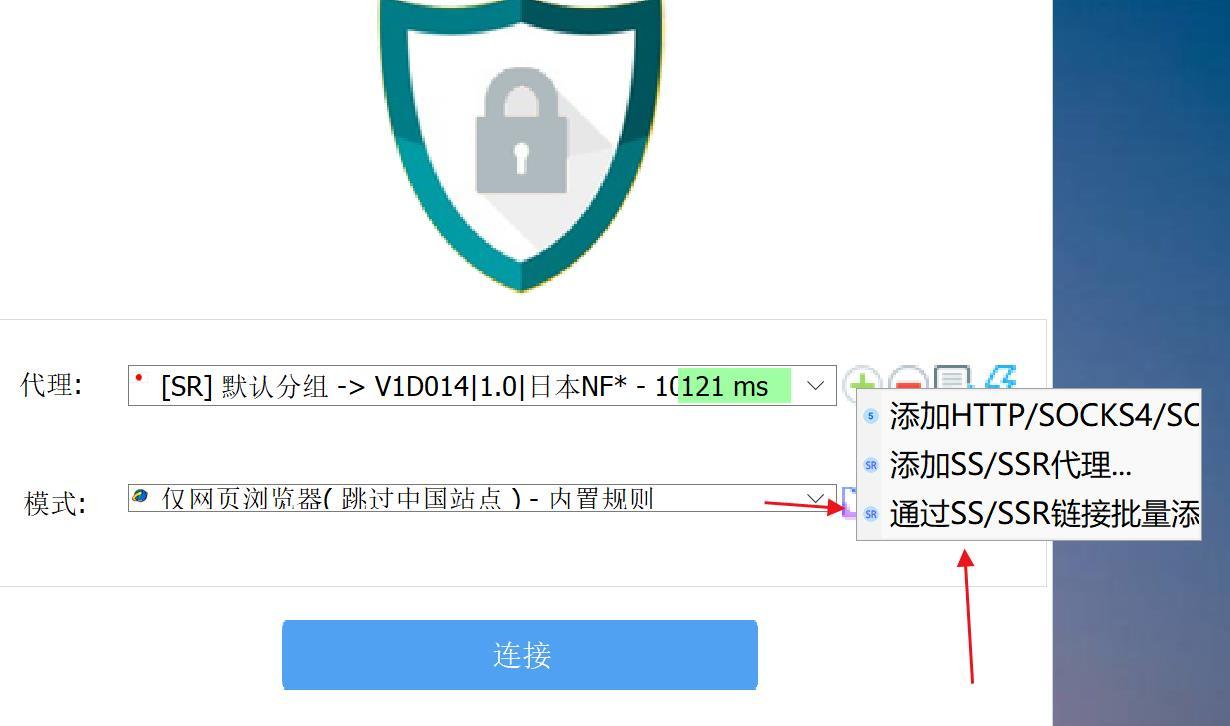 如何实现电脑端免费永久VPN境外上网教程