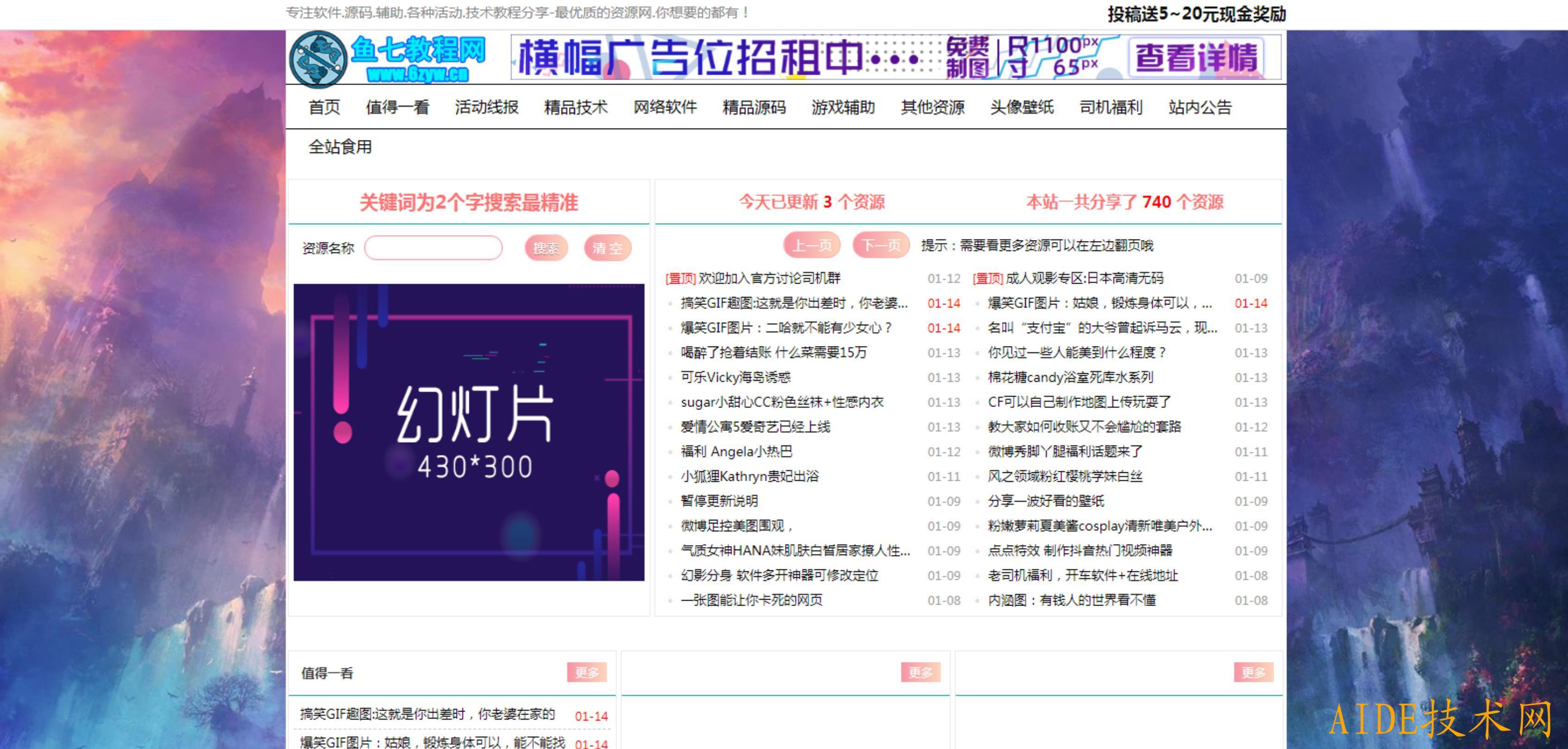 鱼七教程网Emlog粉色资源网模板