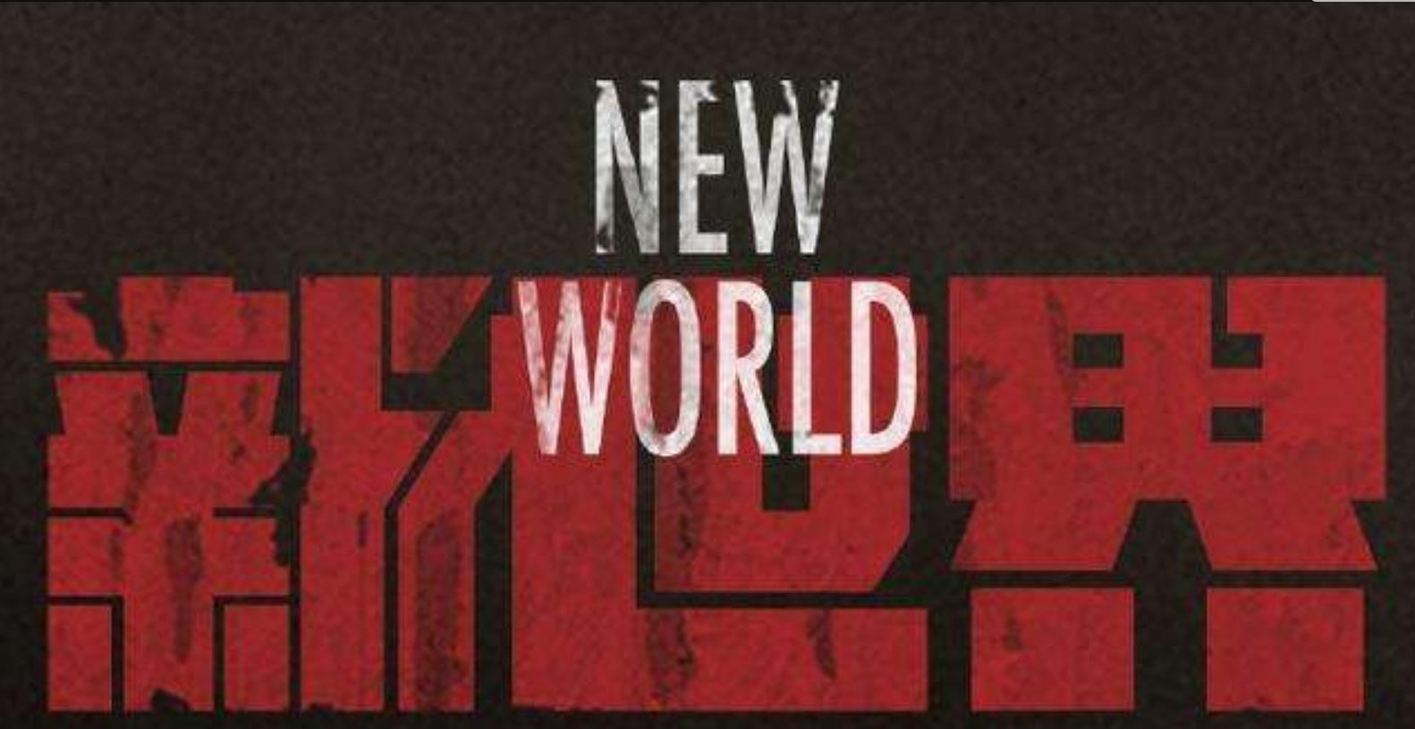 《新世界》百度网盘资源全集1~70集免费分享