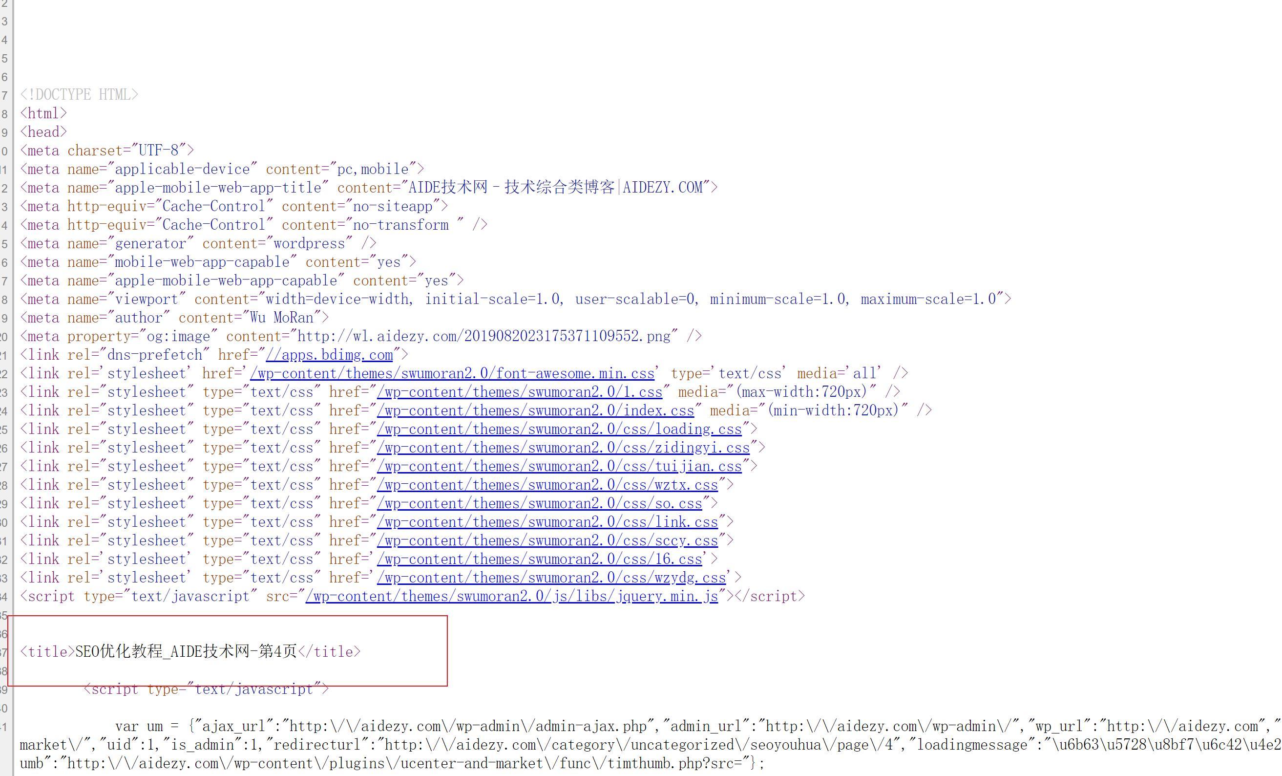 网站优化中,那些因素会引起网站降权?|正文2