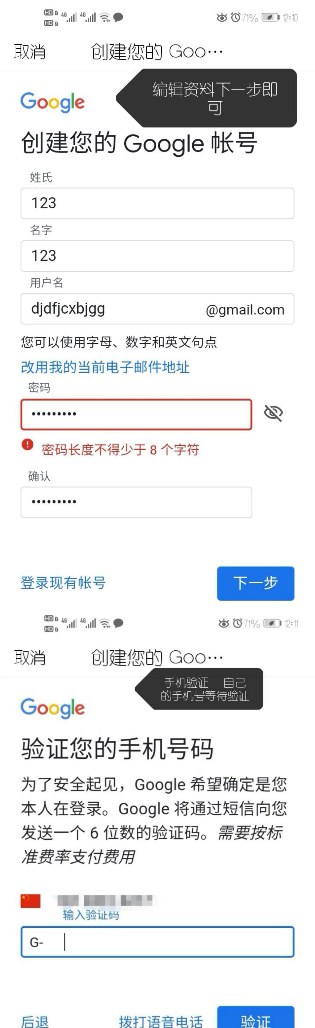 如何快速注册谷歌账号|亲测可用|正文