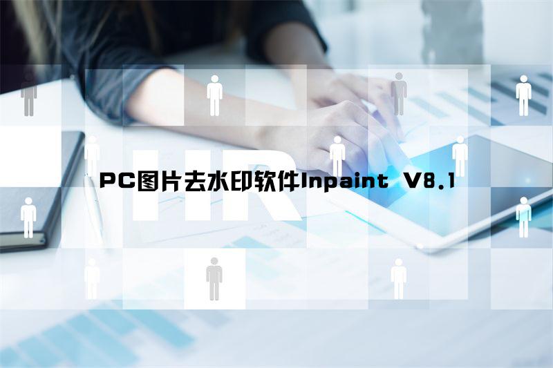 PC图片去水印软件Inpaint V8.1