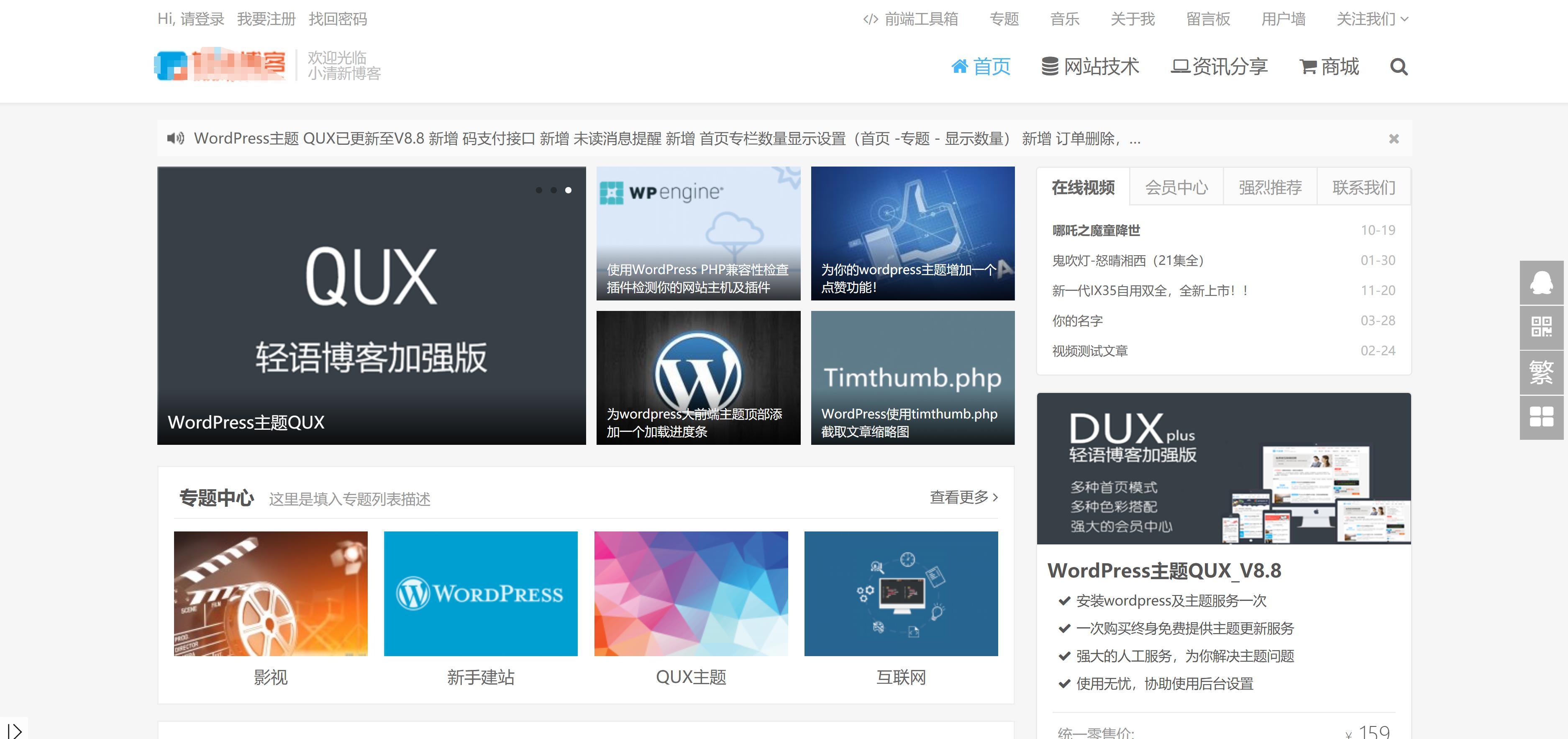 WordPress收费模板QUX主题|可建资源网