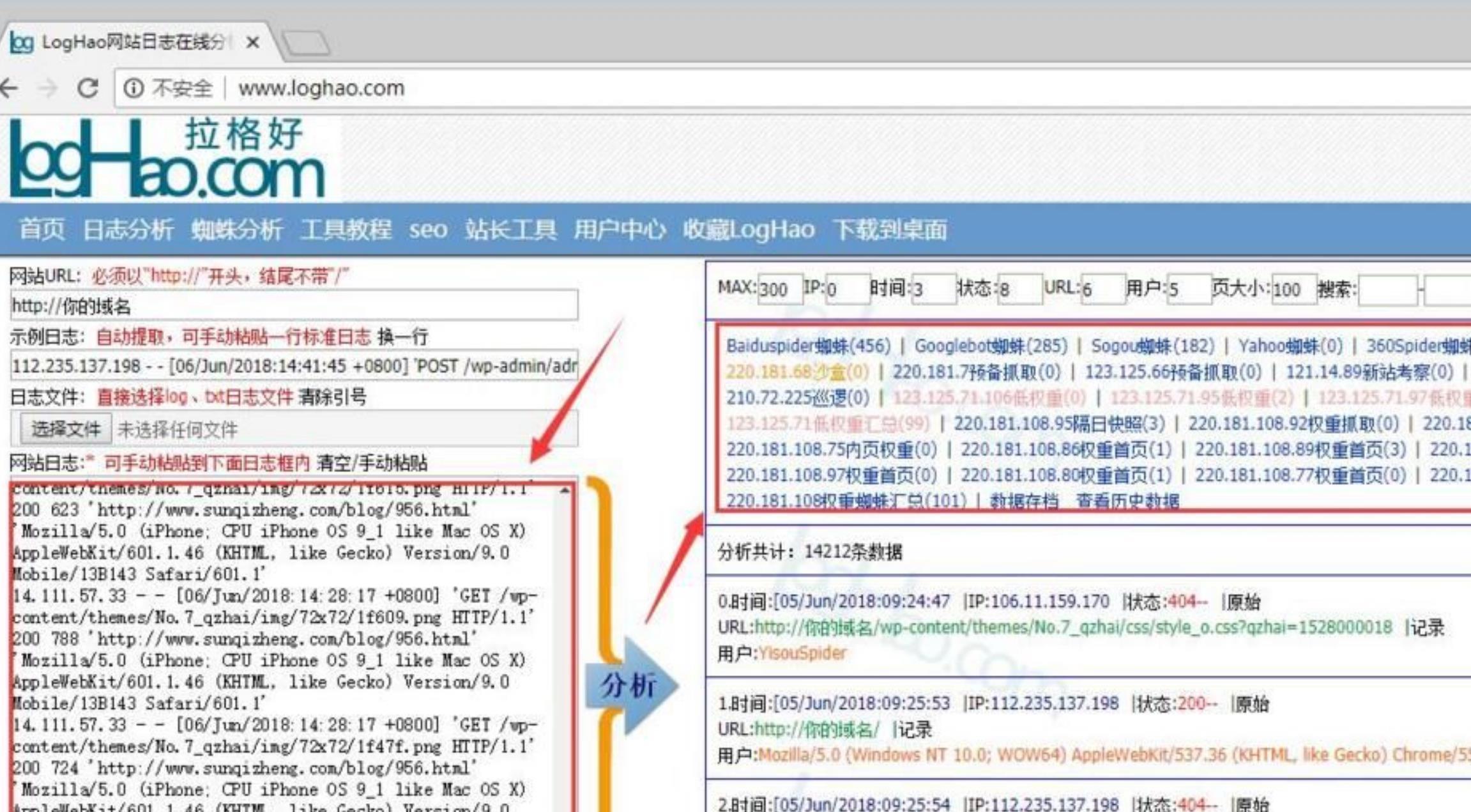 网站log日志分析与要点总结(详细教程)|正文