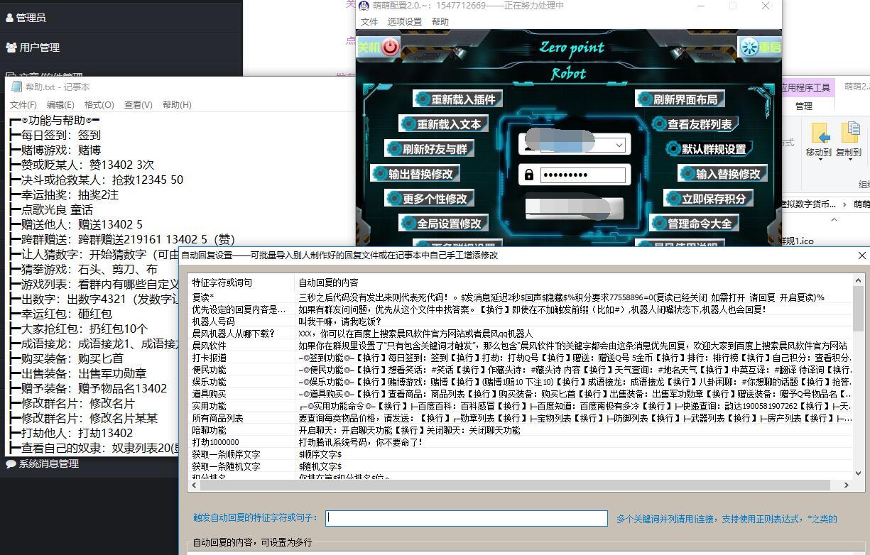 萌萌QQ机器人2.2无需授权(全解+破解) 下载专区 第1张