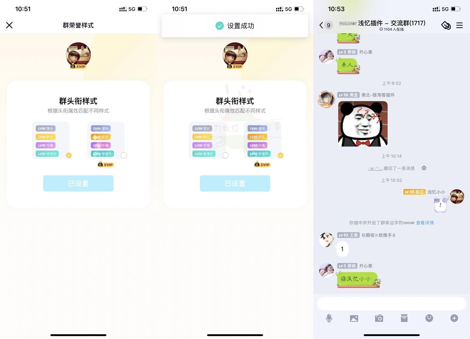 QQ超级会员动态群头衔火花