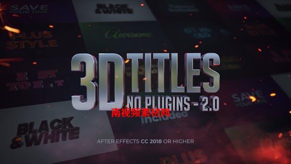 AE模板-大气三维立体金属质感文字标题动画 3D Titles v2.0 不需要插件制作
