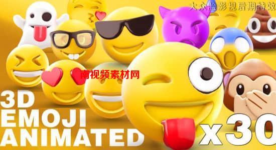 AE模板-30个可爱卡通三维Emoji表情动画 + GIF/PNG/视频素材 EMOJI 3D animated