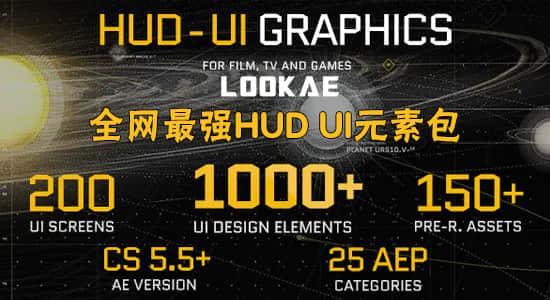 AE模板-1350种终极高科技感HUD信息数据军事电影电视游戏UI用户界面图形元素包 HUD  UI Graphics