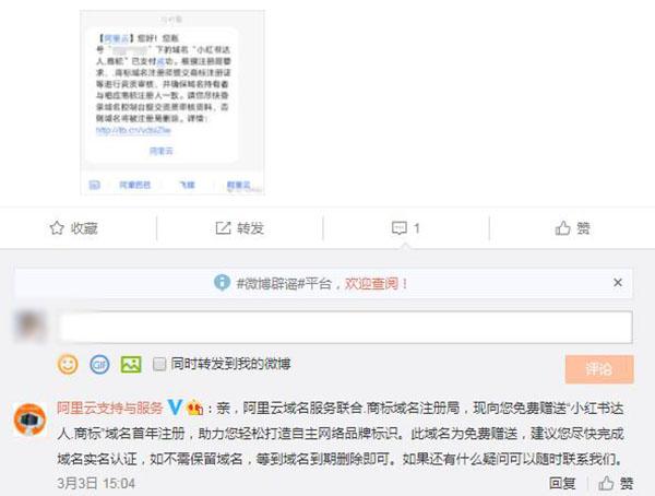 阿里云推出了免费赠送中文域名活动|正文