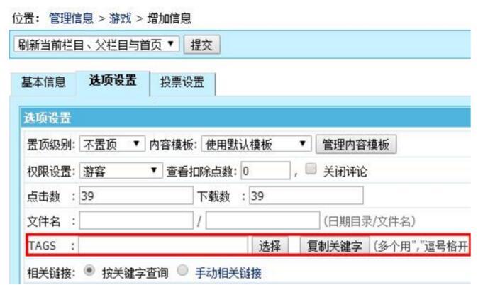 帝国CMS程序发布文章时没有标签,该怎么办?  TAG标签 帝国CMS CMS建站系统 第5张