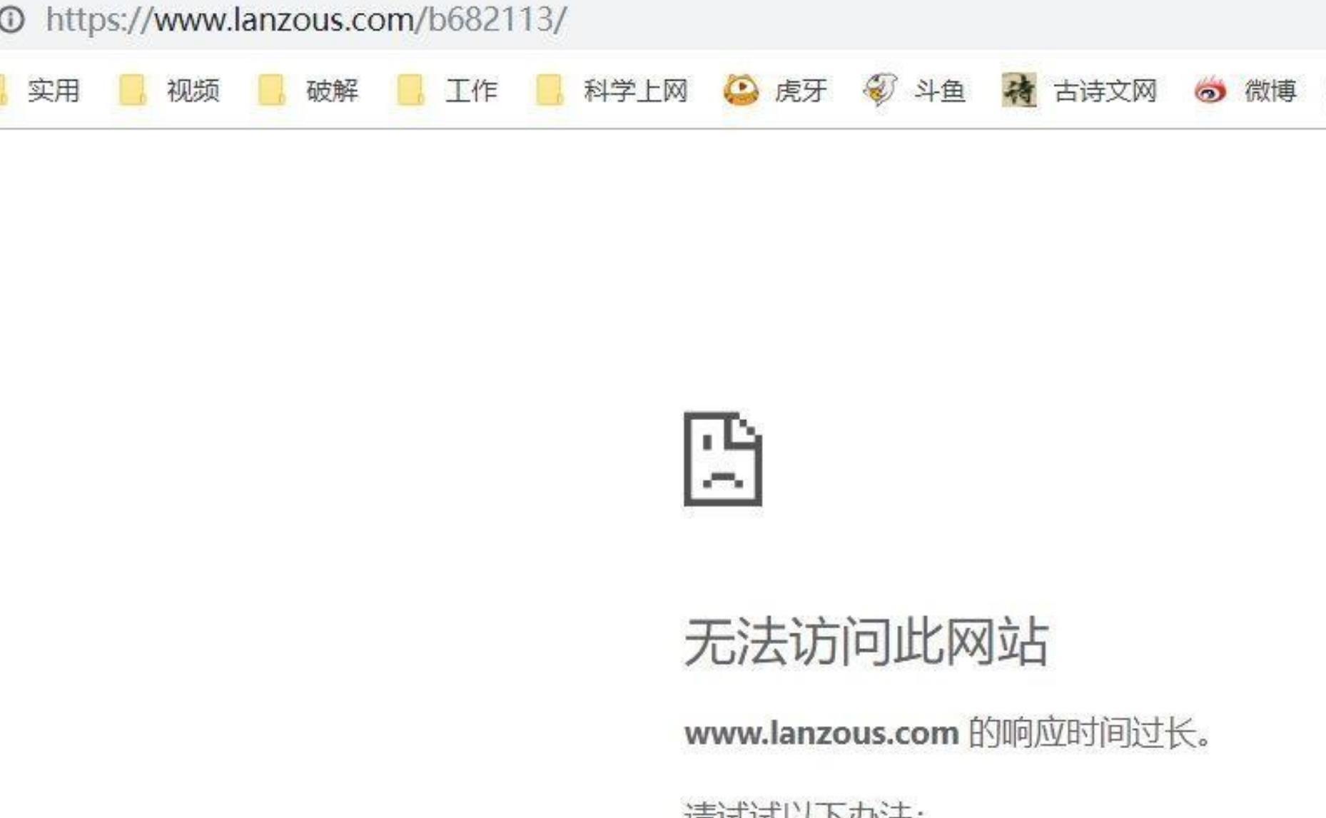 关于蓝奏网盘部分地区无法下载解决方案