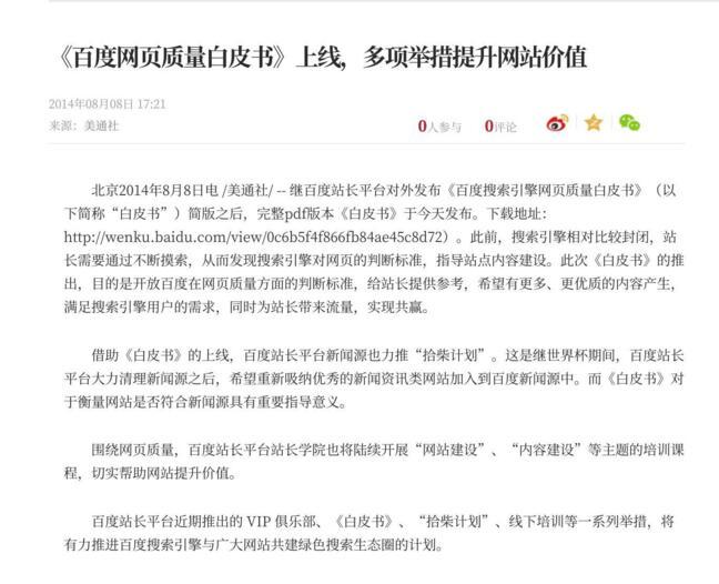 又名绥化站长网:新站标题为什么搜索不到,是降权所致吗?