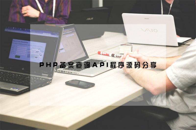 PHP备案查询API接口程序源码分享