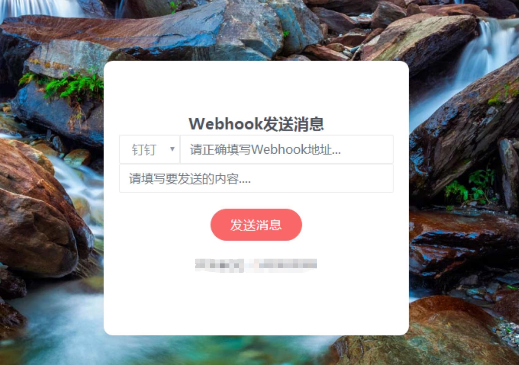 发送消息给钉钉Webhook机器人网站源码