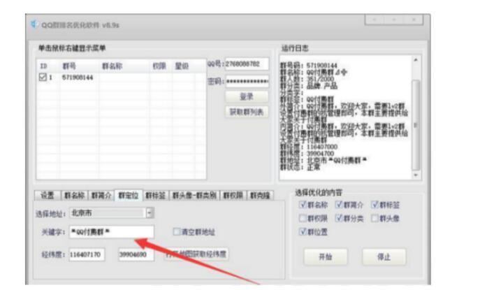 QQ群优化排名规则(实现快速排名的方法)  QQ技术 第7张