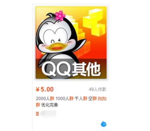 QQ群优化排名规则(实现快速排名的方法)  QQ技术 第2张