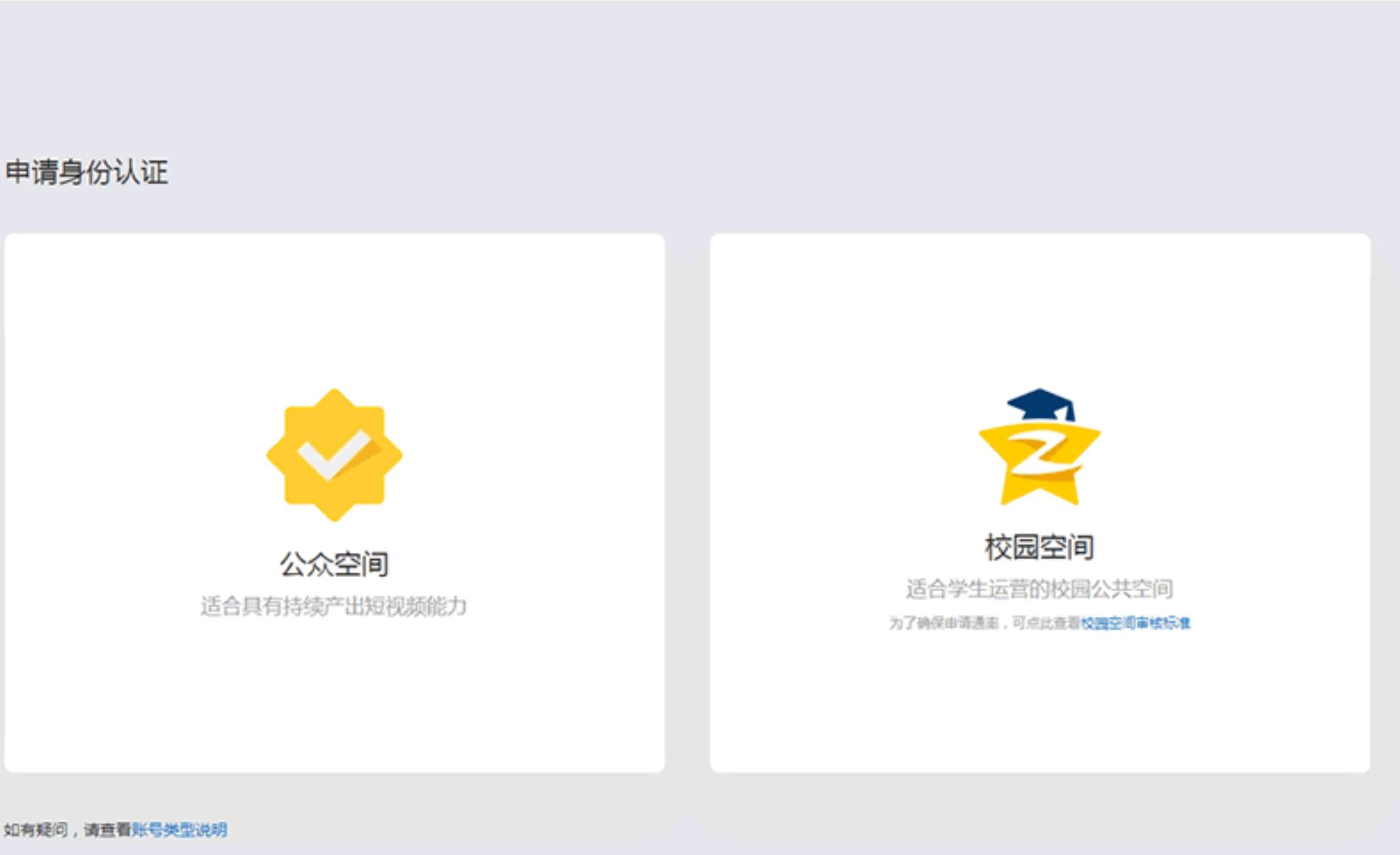 QQ公众空间认证今日重新开放个人申请