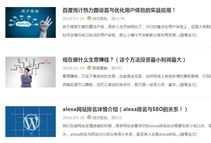又名峨眉山站长网:怎么选择合适自己网站的SEO优化关键词?