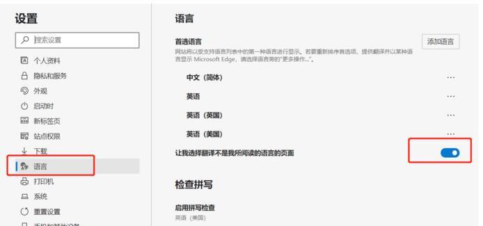 如何将一个英文网站翻译为中文网站 其他教程 第3张