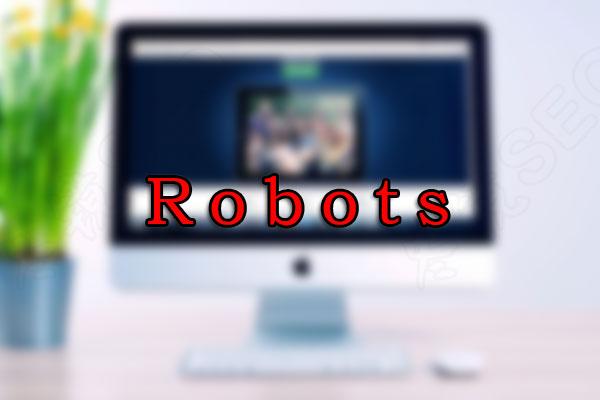 网站优化中robots文件一定要放在根目录吗