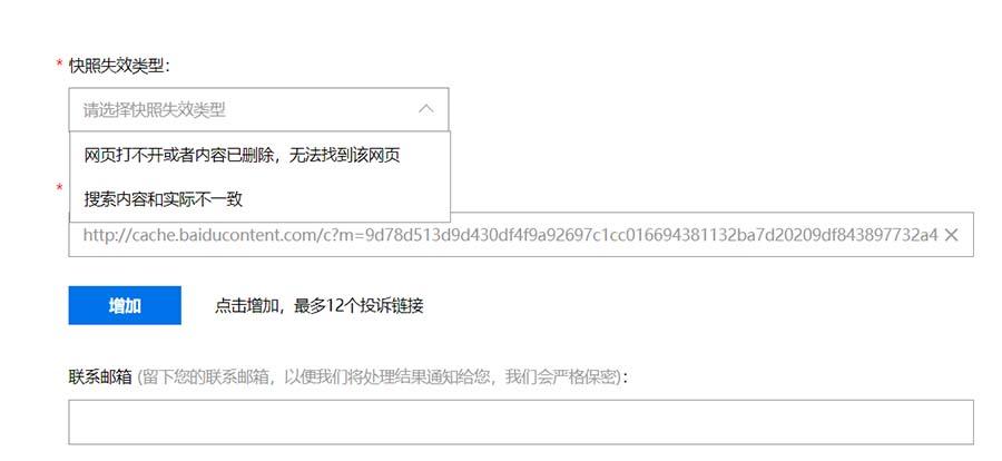 百度网页快照删除服务恢复运营 随便写写 第2张