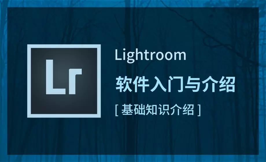 LR初级修图师职业路径必修教程