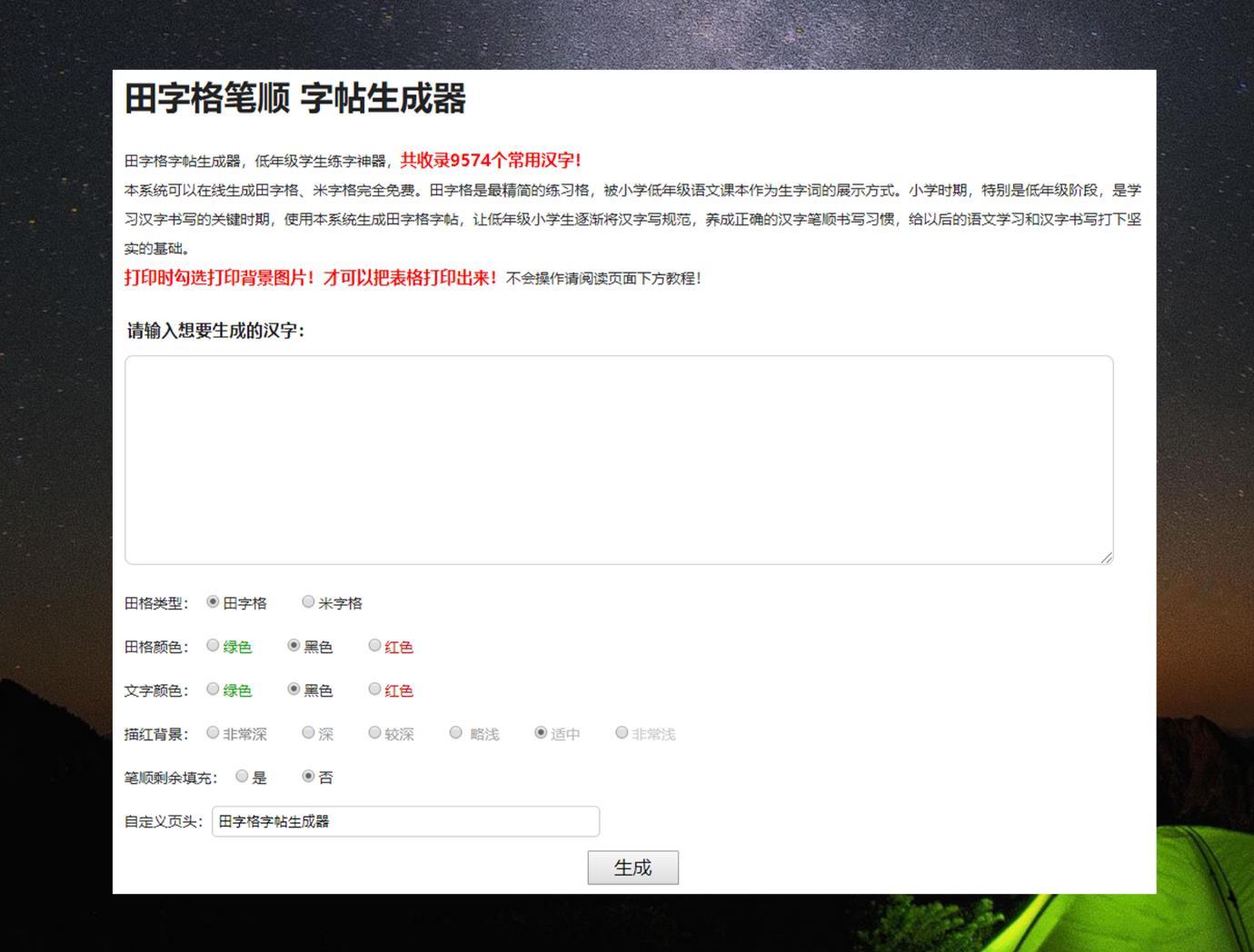 汉字笔顺在线生成器HTML网页源码