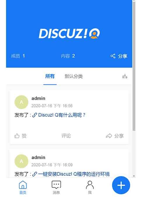 论坛推出移动端社区建站工具Discuz Q