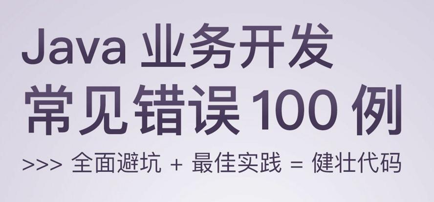 Java业务开发常见错误100个示例讲解