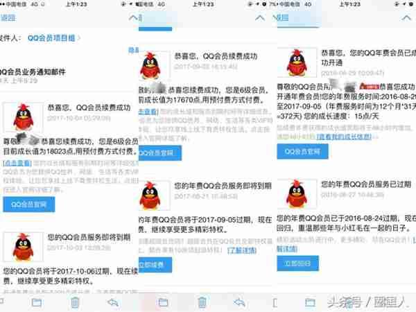 初次办理QQ会员到期后会自动扣钱!如何取消QQ会员自动续费扣费?