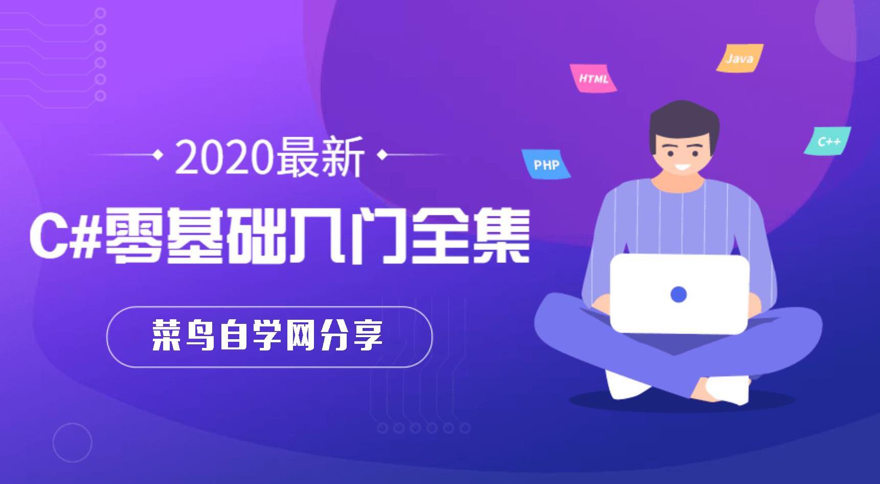 2020年最新C#零基础入门全集
