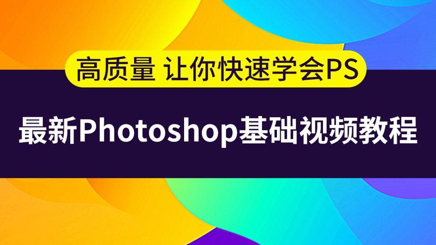 史上最容易听懂的photoshop教程