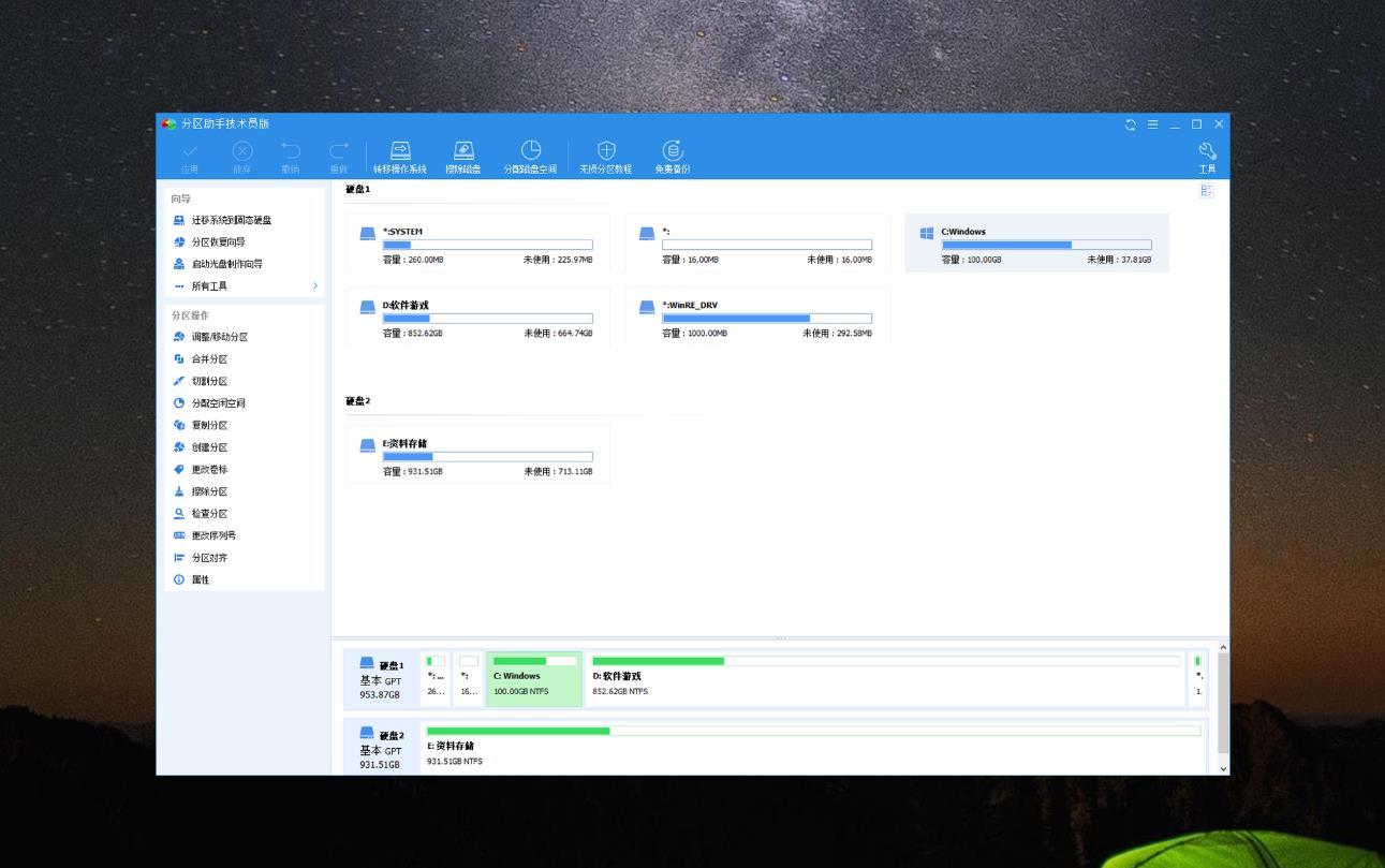 分区助手 解锁技术会员版V8.9.0
