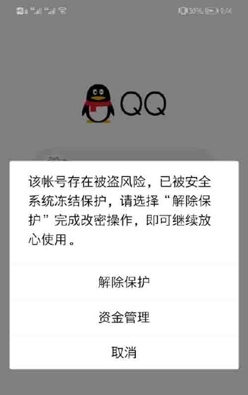 腾讯QQ大规模冻结账号 腾讯 微新闻 第1张
