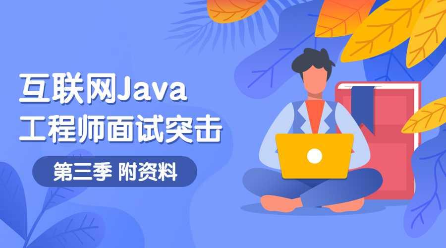 互联网Java工程师面试突击第3季教程