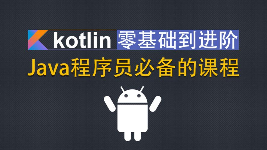 Kotlin零基础入门到进阶实战全套教程