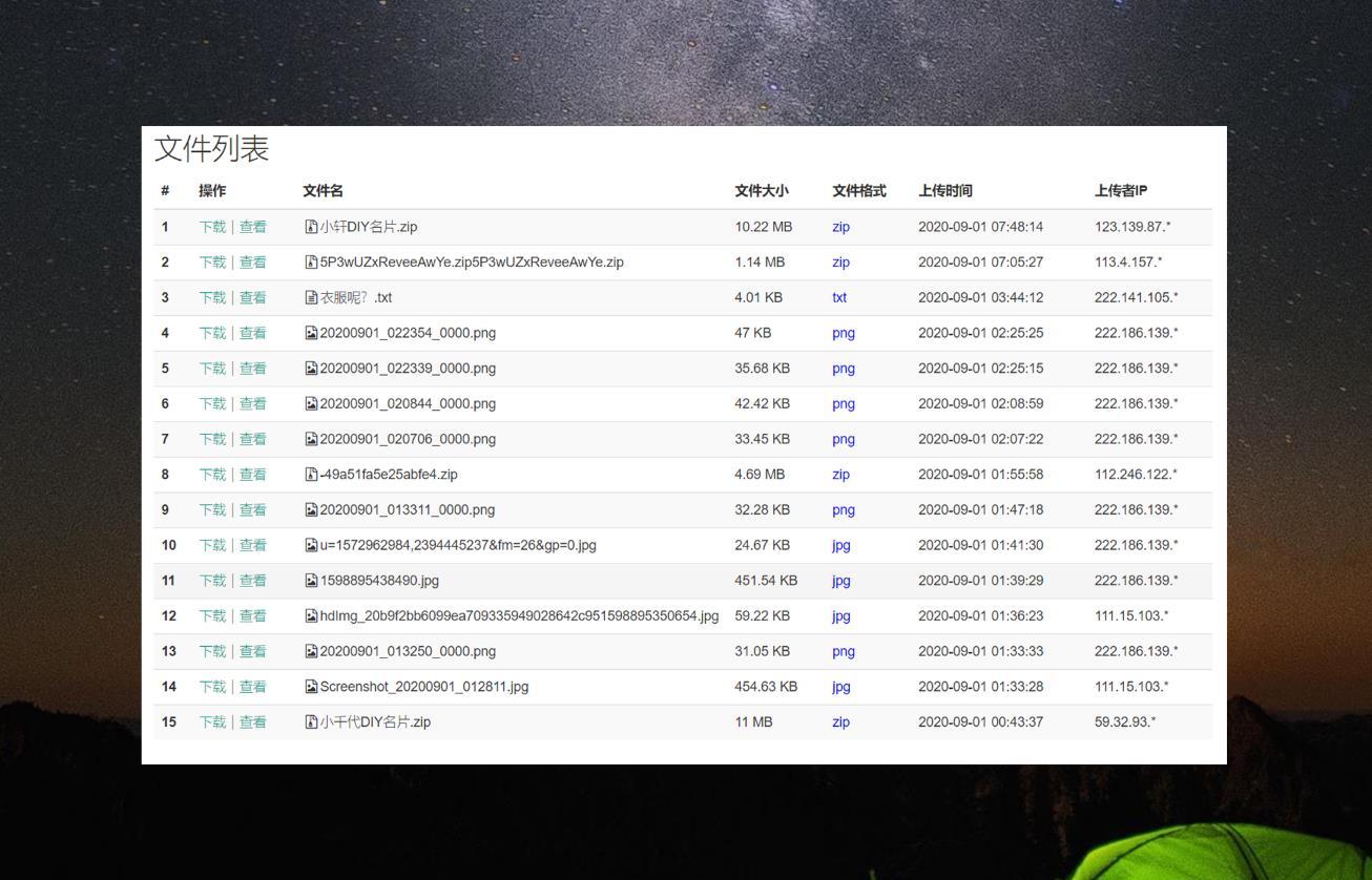 彩虹外链网盘V5.1全新界面 支持图片检测