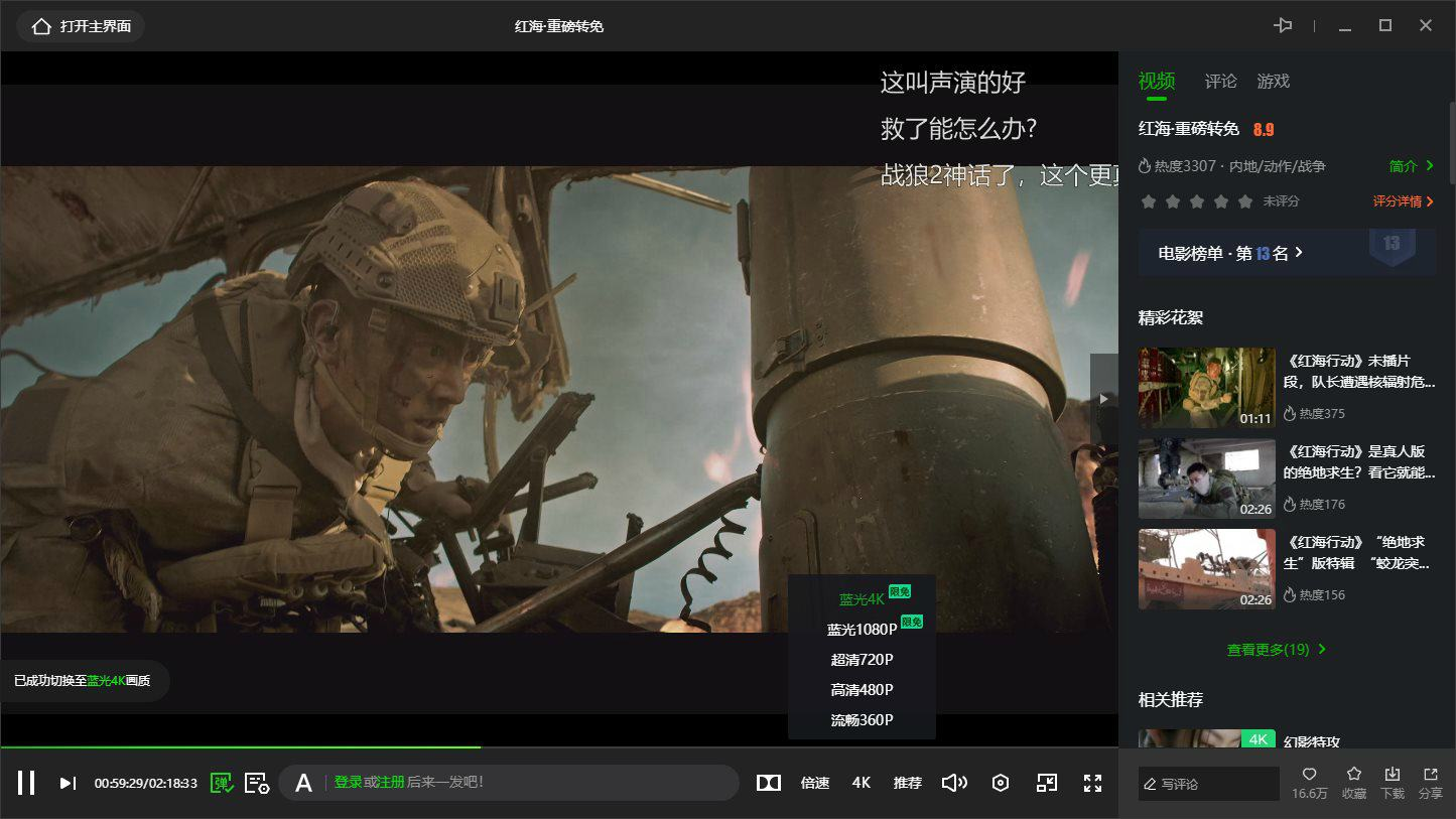 PC爱奇艺V7.10.122绿色版本