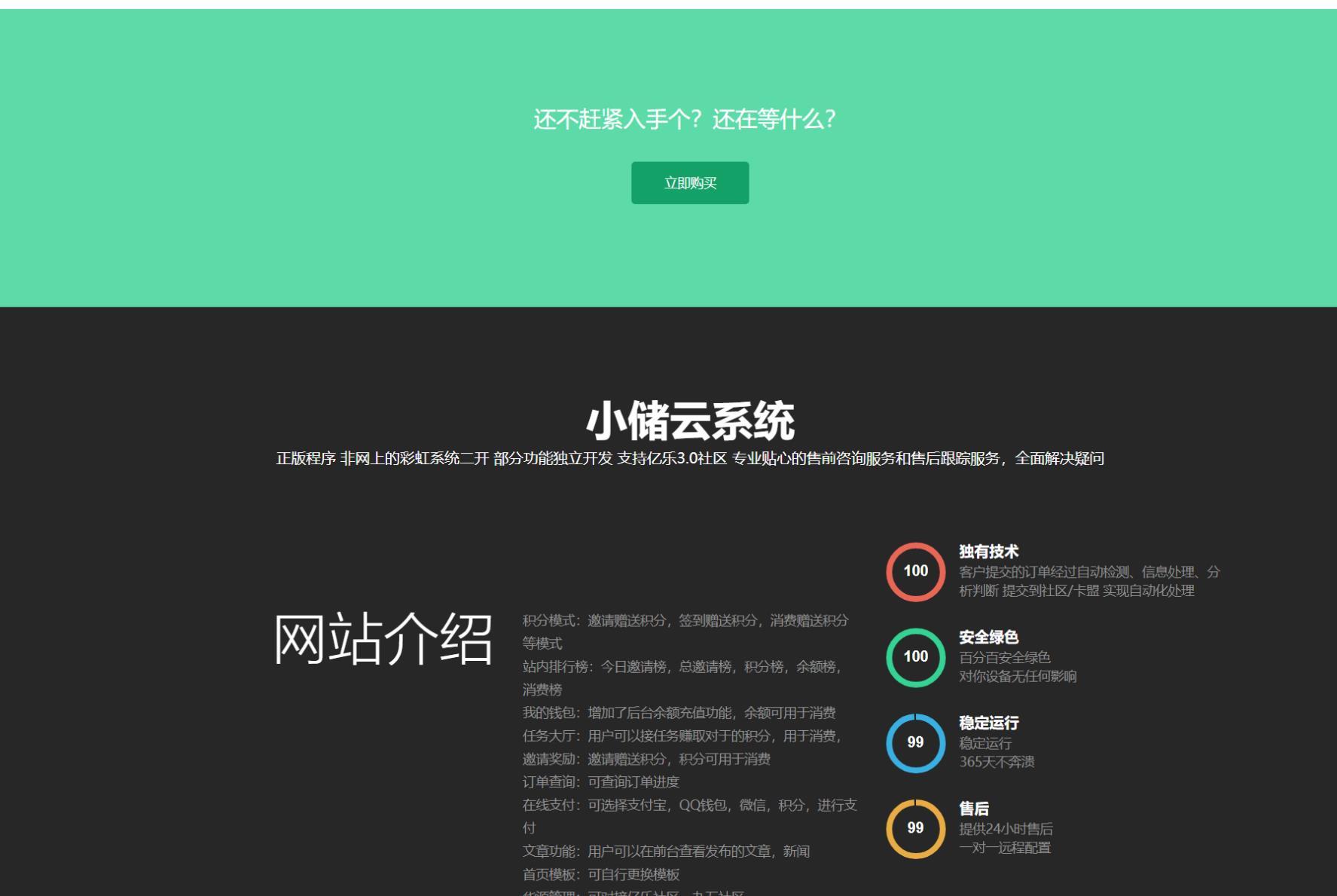 简洁大气的某商城系统官网HTML源码 HTML网页源码 第2张