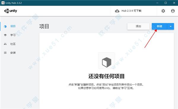Unity 2020版本去除授权 V2020.1.0f1 其他教程 第8张