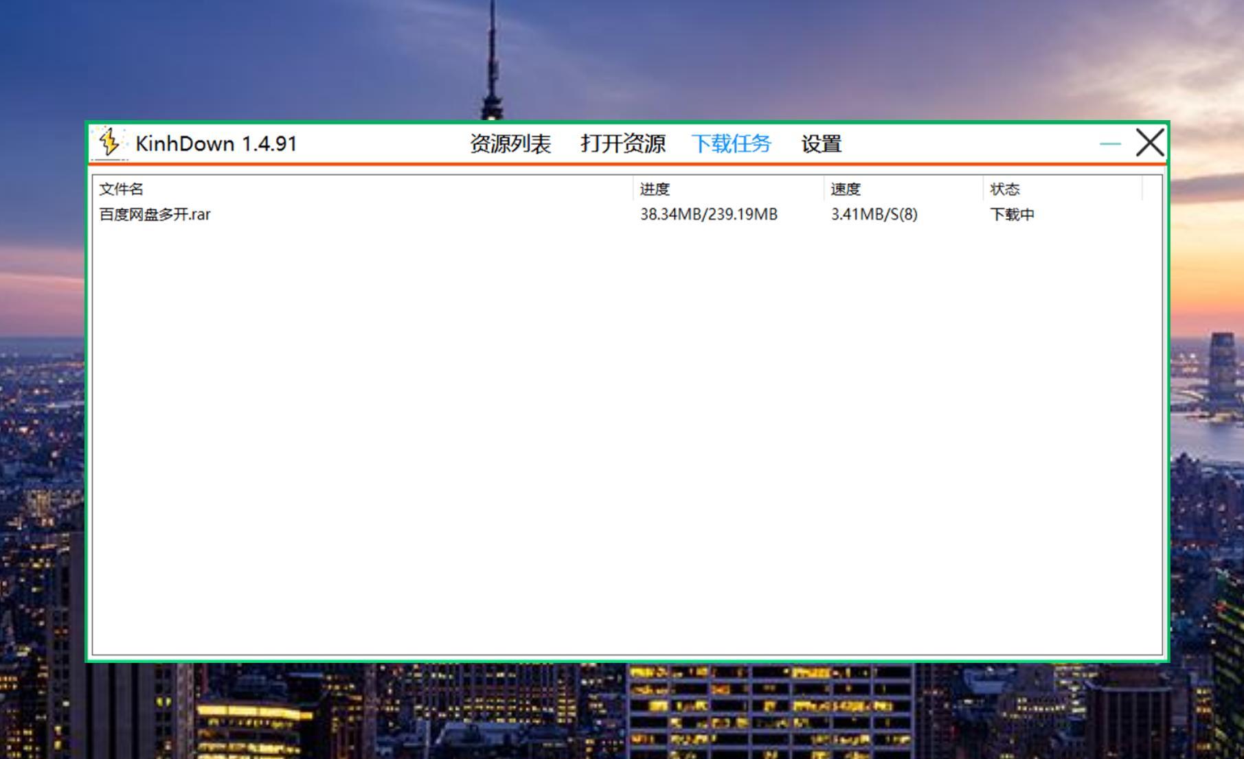 百度高速下载器 KinhDown v1.4.91