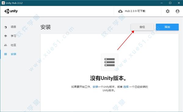 Unity 2020版本去除授权 V2020.1.0f1 其他教程 第6张