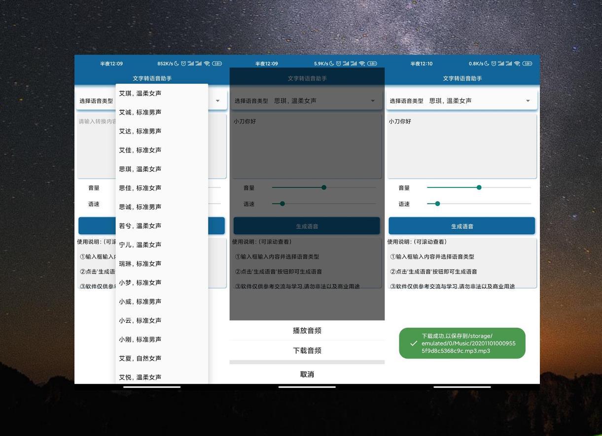 安卓文字转语音V2.0添加多种发音