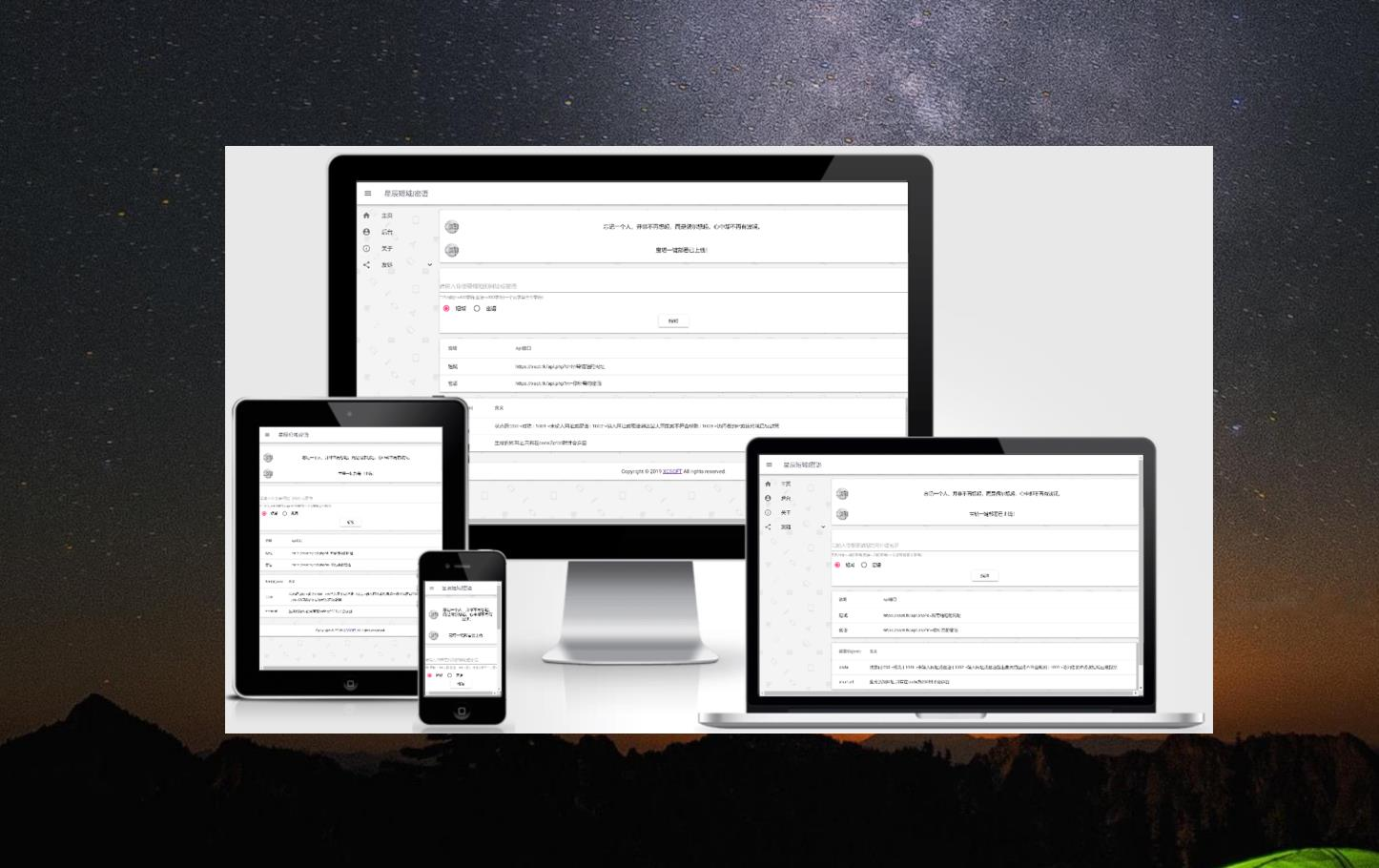 星辰短域PHP源码URLshorting